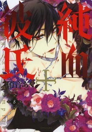 Junketsu + Kareshi (He's My Only Vampire)