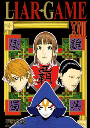 6 Manga Like Liar Game