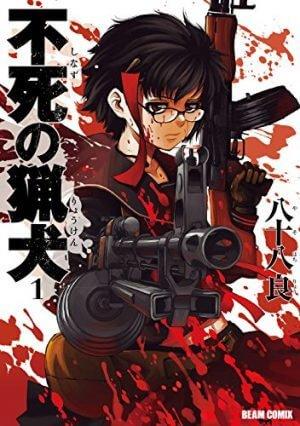 Shinazu no Ryouken (Immortal Hounds)