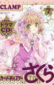 Cardcaptor Sakura Clear Card Hen 7