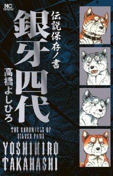 Ginga Yondai: Densetsu Hozon no Sho