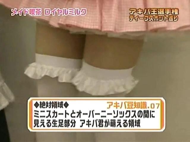 """Quần áo của những người tham gia chương trình """"Tokoro-san no Gakkou dewa osiete kurenai soko'n tokoro"""" và """"Terebi Champion"""" phát sóng năm 2005"""