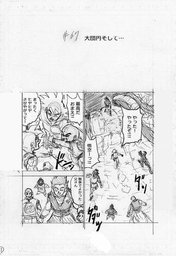 Dragon Ball Super 67 Spoiler: Kết thúc hành trình