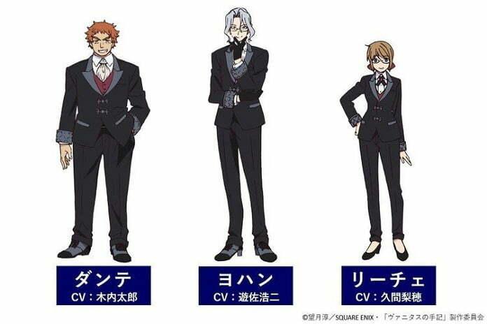Anime Vanitas no Carte sẽ chính thức lên sóng vào tháng 7
